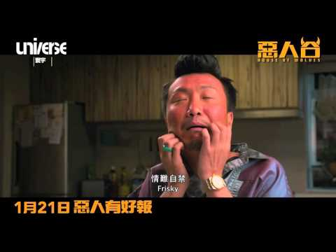 惡人谷 (House Of Wolves)電影預告
