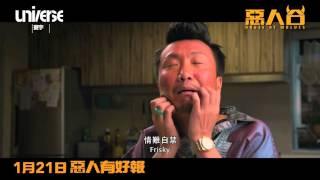 【惡人谷 House of Wolves】 香港預告片 HK Trailer