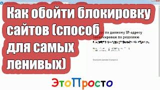 видео Как заблокировать сайт в хроме с расширением и без него