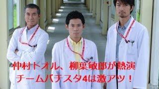 仲村トオルと柳葉敏郎が新ドラマ・チームバチスタ4の螺鈿(らでん)迷宮の...