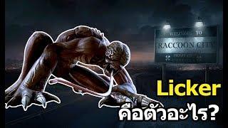 Resident Evil : Licker คือตัวอะไร?