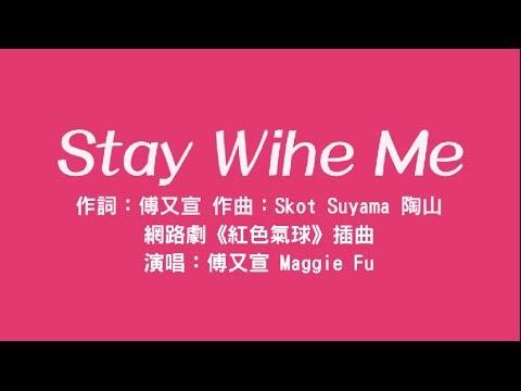 網路劇《紅色氣球》插曲 傅又宣 Maggie Fu【Stay With Me】歌詞字幕版