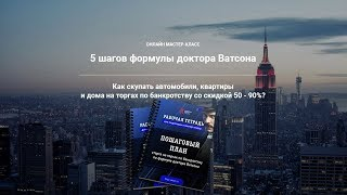 Торги банкротство Онлайн мастер класс 5 шагов формулы доктора Ватсона Олег Селифанов