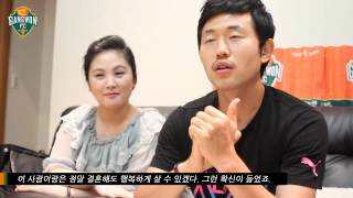 강원FC 영상매거진 2012년 2호 이상돈의 러브하우스