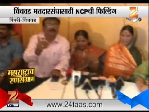 Zee24Taas : Pimpri Chinchwad Ncp Ladies For Election