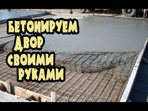 БЕТОНИРУЕМ ДВОР своими руками. Как залить бетонный пол. Строительство площадки для автомобиля
