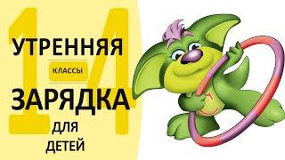 Утренняя зарядка от Екатерины Серебрянской   для детей младших классов   Комплекс №3