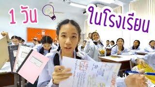 1 วันในโรงเรียนก่อนสอบของนนนี่ ทำอะไรที่โรงเรียนบ้าง [Nonny.com]