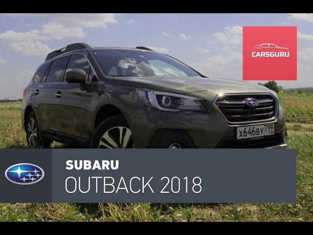 Subaru Outback 2018. Инженерное улучшение.