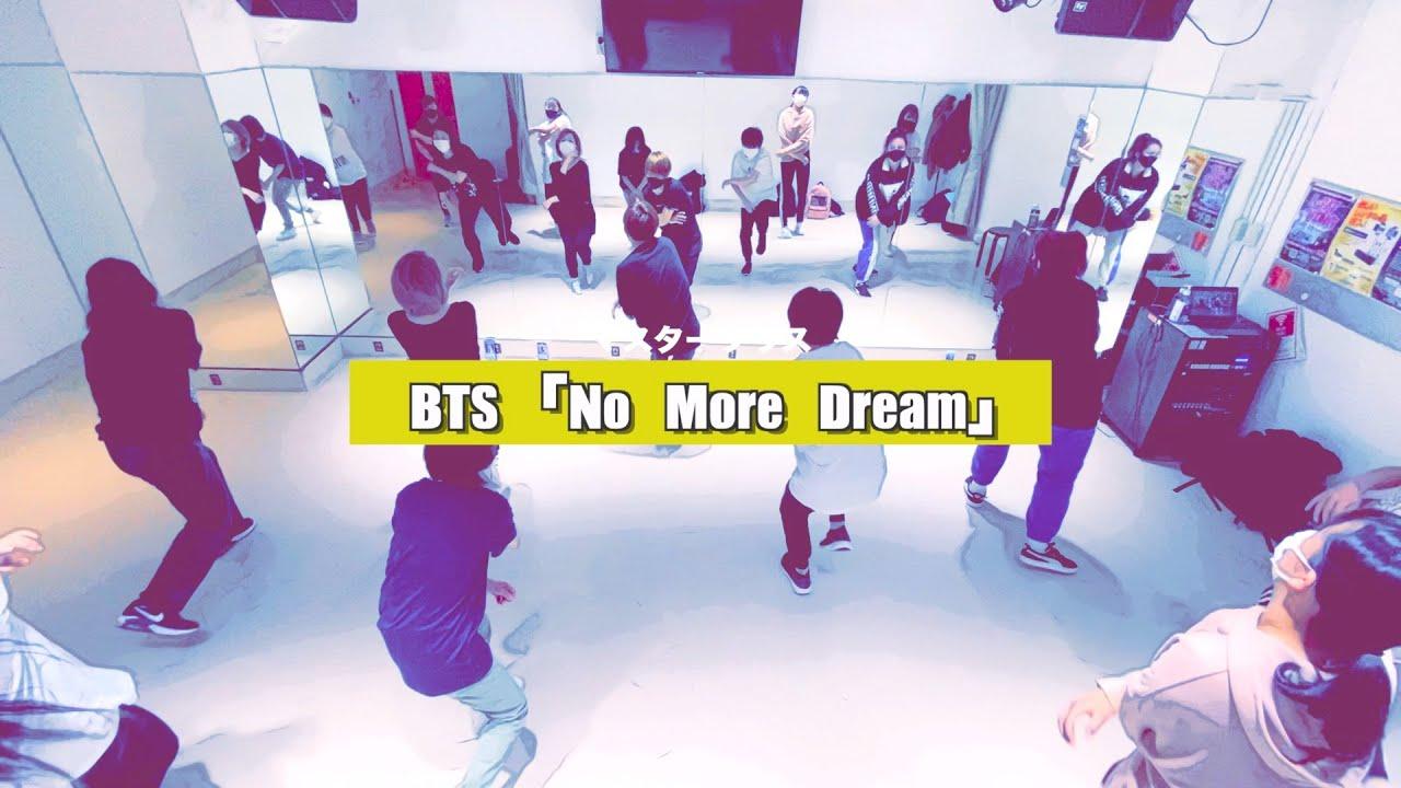 BTS「No More Dream」マスタークラス3週目の様子【K−POPダンススクール東京】
