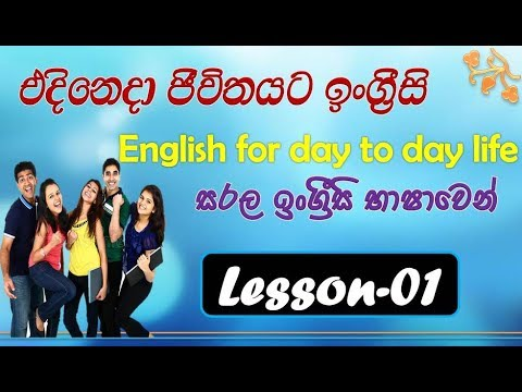 Lesson 01, General English For day to day life In Sinhalese , English as a Life Skill