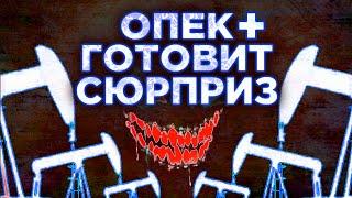 Новая сделка ОПЕК+, снижение ставки ЦБ РФ и акции Verizon / Новости экономики