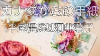 「カナダからの手紙」歌詞付き 平尾昌晃&畑中葉子 by QP.SUZUKI