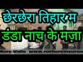 Chher Chhera (Danda Nach) Mp3