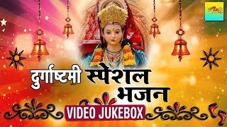 Durga Ashtami !! New Mata Bhajans !! Video Jukebox !! Navratri Special 2019 !! #BhaktiGanga
