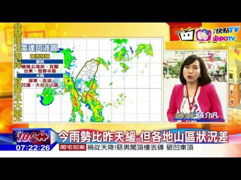 20161010中天新聞 【氣象】大雨中慶雙十!目前豪雨特報持續發