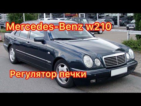 Mercedes-Benz w210 Ремонт регулятора печки