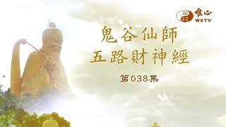 【鬼谷仙師五路財神經38】| WXTV唯心電視台