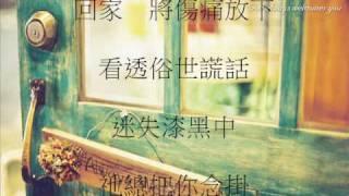 詩歌-回家 [歌詞]