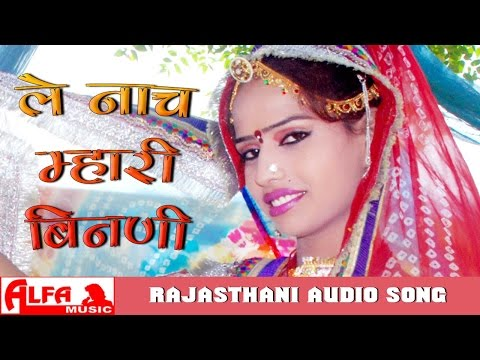 Le Nach Mhari Binani Jwala Mata Ke Rajasthani Dj Song All Time Hit | Alfa Music & Films