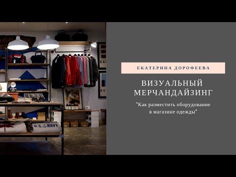 Как обустроить магазин одежды