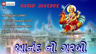 New Gujarati Garba Songs | Aanandno Garbo | Bahuchar Maa | Gujarati Devotional Songs