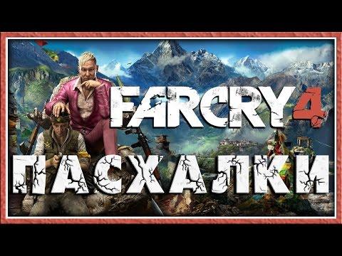 Пасхалки в Far Cry 4 [Easter Eggs]