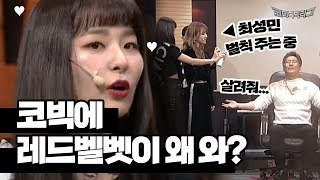 Download lagu Comedy Big League 레드벨벳 Bad Boy 무대에 황금 Boy 등장 180218 EP 252 MP3