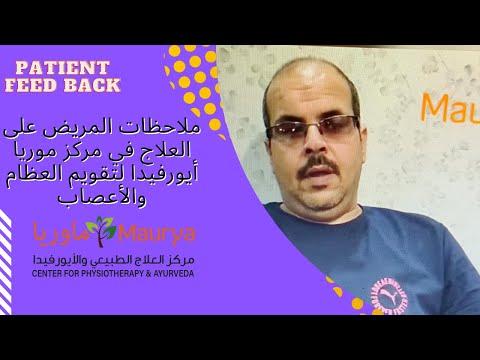 العلاج في الهند لإصابة الحبل الشوكي . Spinal cord injury treatment by Ayurveda and physiotherapy.