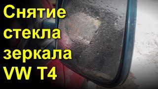 Снятие стекла внутренней части зеркала на Фольксваген Транспортер, VW T4