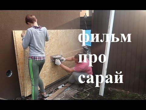 Как построить сарай из осб своими руками проекты
