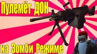 Пулемёт ДОН на ЗМ - Контра Сити