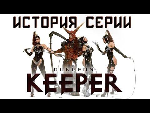 История серии и клонов [Dungeon Keeper,War for the Overworld,Dungeons,Impire,NBK,OpenKeeper]