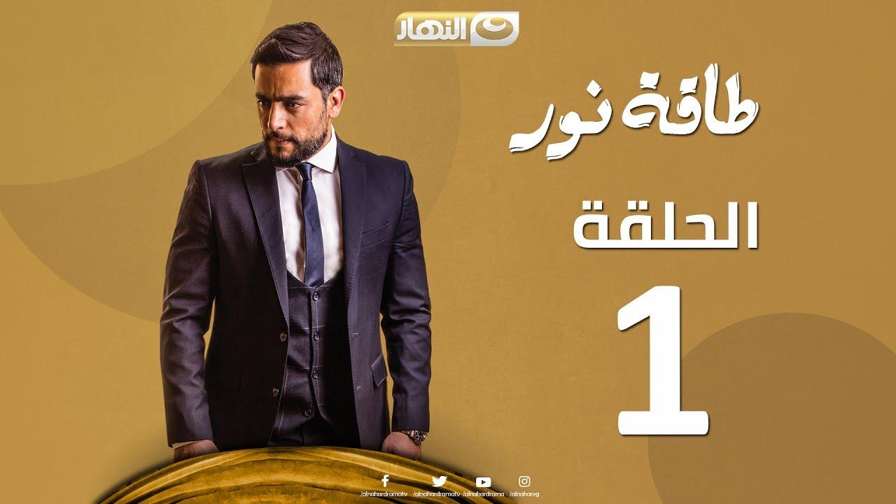 Episode 01 - Taqet Nour Series | الحلقة الأولي - مسلسل طاقة نور