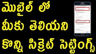 Secret Android Features || Unknown mobile tricks || Usefull Tips || Telugu