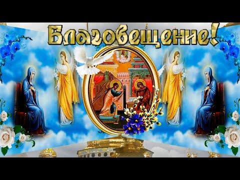 ОЧЕНЬ КРАСИВОЕ, ОРИГИНАЛЬНОЕ И ДУШЕВНОЕ ПОЗДРАВЛЕНИЕ С БЛАГОВЕЩЕНИЕМ ПРЕСВЯТОЙ БОГОРОДИЦЫ!