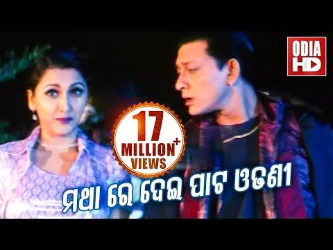 Mathare Dei Pata Odhani - Odia Masti Song   Film - Santana   Sidhanta & Rachana   ODIA HD
