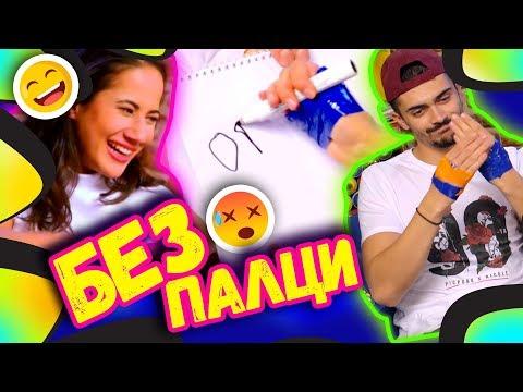 😂 БЕЗ ПАЛЦИ Challenge 😂 | Studio Queen's №50