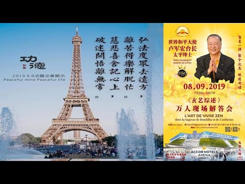 190908 卢台长开示 法国・巴黎《玄艺综述》解答会(音频)观世音菩萨心灵法门