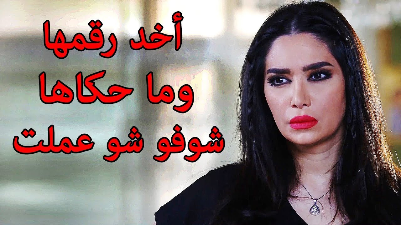 اخد رقمها وما حكاها شوفو شو صار فيها