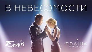 EMIN & Полина Гагарина - В невесомости...