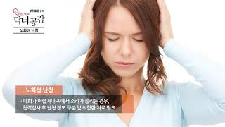 MBC충북 TV 캠페인 닥터공감조앤황이비인후과 노화성난…