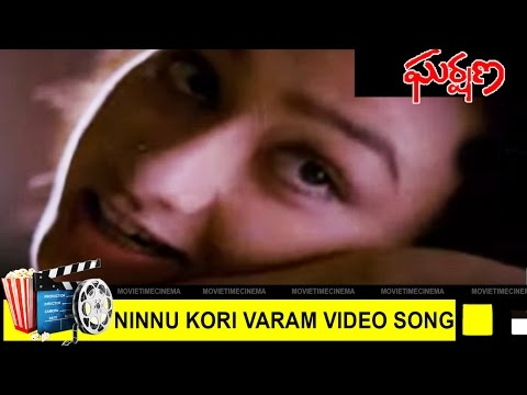 Ninnu Kori Varnam Video Song || Garshana Movie || Amala || MovieTimeCinema