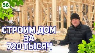 Каркасный дом под ключ за 720 т.р.! Обзор строительства жилого дома!