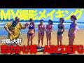 【豆柴の大群】MV撮影メイキング「恋のかけ算 ABCDEFG」