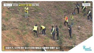 숲가꾸기 1일 체험행사 개최_[2019.11.2주] 영상 썸네일