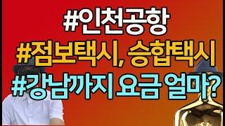 인천공항 승합택시, 점보택시, 강남 인천공항 택시요금 …