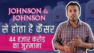 Johnson & Johnson से होता है कैंसर , 44000 करोड़ का जुरमाना | Modern Baba