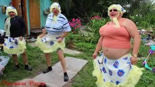 ТанцЮвали бабы...   прикольн