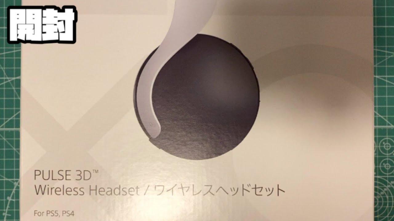 ヘッド pulse 3d セット ワイヤレス